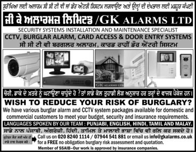 G K Alarm AD March 2016